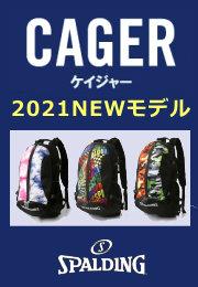 SPALDINGケイジャー2021NEWモデル