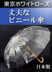 ホワイトローズ ビニール傘