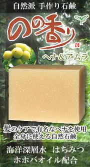 のの香り 石鹸 ヘナ&アムラ