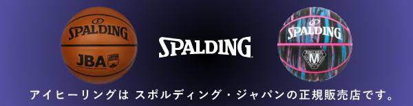 アイヒーリングはSPALDINGジャパンの正規販売店です。