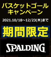SPALDINGバスケットゴールキャンペーン