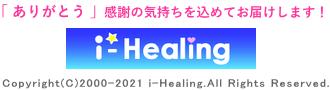 アイヒーリング(ヒーリング・癒しグッズの通販)Copyright(C)2000-2021 i-Healing.All Rights Reserved.