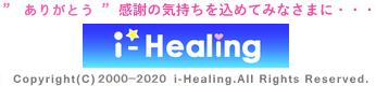 アイヒーリング(ヒーリング・癒しグッズの通販)Copyright(C)2000-2017 i-Healing.All Rights Reserved.