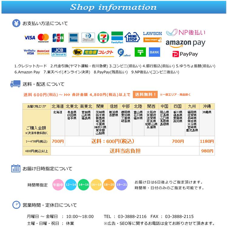 アイヒーリング本店:インフォメーション 送料・配送について