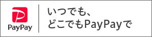 PayPay(残高払い)決済